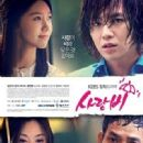 New Korean Drama Love Rain 2012 Posters