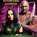 Guardians of the Galaxy Vol. 2 (2017) - 454 x 637