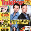 Konstadinos Laggos, Nikos Poursanidis, Klemmena oneira - Tiletheatis Magazine Cover [Greece] (28 March 2015)