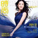 Yifei Liu - Cosmopolitan Magazine Pictorial [China] (October 2012)