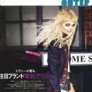 Pixie Geldof Nylon Japan November 2009 - 454 x 583