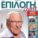 Kostas Voutsas - Epilogi Zois Magazine Cover [Greece] (June 2018)