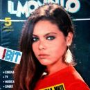 Ornella Muti - Il Monello Magazine Cover [Italy] (11 October 1984)