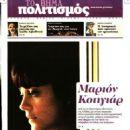 Marion Cotillard - 454 x 608