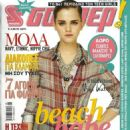 Emma Watson - SUPER Magazine Cover [Greece] (August 2011)