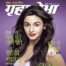 Alia Bhatt - 454 x 606