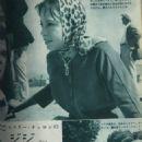 Leslie Caron - Screen Magazine Pictorial [Japan] (October 1958) - 454 x 811