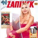 Annita Pania - 257 x 345