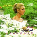 Googoosh - Nimeh gomshodeh man