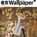 Wallpaper Magazine China May/June - 454 x 613