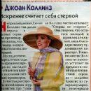 Joan Collins - Otdohni Magazine Pictorial [Russia] (2 September 1998) - 377 x 393