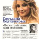 Svetlana Khodchenkova - Darya_Biografia Magazine Pictorial [Russia] (May 2014)