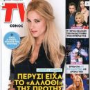 Doukissa Nomikou - TV Ethnos Magazine Cover [Greece] (26 October 2014)