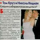 Nicole Kidman and Tom Cruise - Otdohni Magazine Pictorial [Russia] (21 October 1998) - 393 x 368