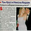 Nicole Kidman and Tom Cruise - Otdohni Magazine Pictorial [Russia] (21 October 1998)