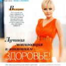 Valeria Shape Magazine Russia November 2011 - 454 x 621