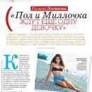Milla Jovovich - Otdohni Magazine Pictorial [Russia] (20 December 2014) - 454 x 607