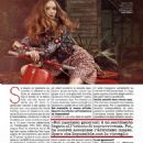 Lily Cole Glamour Italy Magazine December 2014