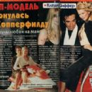 Claudia Schiffer and David Copperfield - Otdohni Magazine Pictorial [Russia] (4 November 1998)