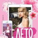 Taylor Swift Elle Girl Russia Magazine August 2015