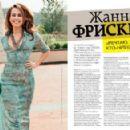 Zhanna Friske - Grazia Magazine Pictorial [Russia] (13 December 2011) - 454 x 292