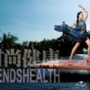 CoCo Lee - Trends Health Magazine Pictorial [China] (May 2010) - 400 x 263