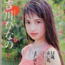 Hinano Yoshikawa - 395 x 600