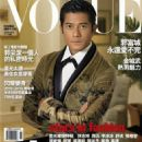 Aaron Kwok Vogue Taiwan November 2009 - 454 x 590