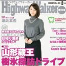 Maki Horikita - Highway Walker Magazine Pictorial [Japan] (February 2015)
