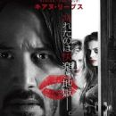 Knock Knock (2015) - 454 x 646