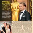 Leonardo DiCaprio - 7 Dnej Magazine Pictorial [Russia] (29 February 2016) - 454 x 569