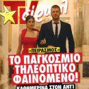 Kivanç Tatlitug, Hazal Kaya - TV Sirial Magazine Cover [Greece] (24 September 2011)