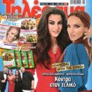 Morfoula Dona - Tilerama Magazine Cover [Greece] (31 January 2015)