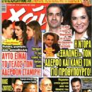 Maria Kitsou - High Magazine Cover [Greece] (13 April 2021)