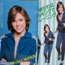 Kristy McNichol - Screen Magazine Pictorial [Japan] (October 1981) - 454 x 392