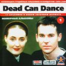 Dead Can Dance (1) (Studio Albums)