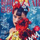 Harper's Bazaar China April 2015