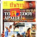 Sofia Bekatorou - Proto Thema People Magazine Cover [Greece] (7 August 2016)