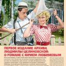 Lyudmila Tselikovskaya - 7 Dnej Magazine Pictorial [Russia] (13 February 2017) - 454 x 571