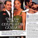 Jennifer Lopez - Otdohni Magazine Pictorial [Russia] (25 July 2011) - 454 x 647