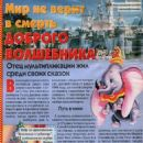 Walt Disney - Otdohni Magazine Pictorial [Russia] (29 July 1998) - 454 x 975