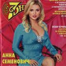 Anna Semenovich - 7 Dnej Magazine Cover [Russia] (12 November 2007)