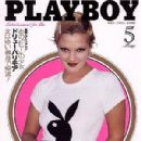 Drew Barrymore - Playboy Magazine Cover [Japan] (May 1995)
