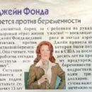 Jane Fonda - Otdohni Magazine Pictorial [Russia] (23 September 1998) - 398 x 298