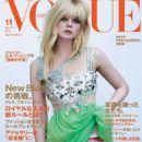 Elle Fanning – Vogue Japan Magazine (November 2018)