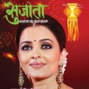 Aishwarya Rai Bachchan - 454 x 635