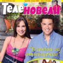 Natalia Streignard, Osvaldo Ríos - Telenovelas Magazine Cover [Bulgaria] (January 2009)