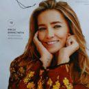 Kamilla Baar - Elle Magazine Pictorial [Poland] (December 2015) - 454 x 539