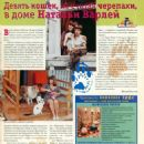Natalya Varley - TV Park Magazine Pictorial [Russia] (30 March 1998) - 454 x 601