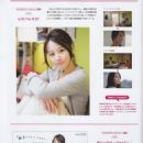 Maki Horikita - Cm Now Magazine Pictorial [Japan] (May 2015)